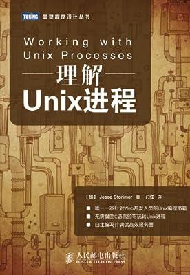 理解Unix进程.pdf