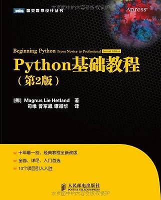 Python基础教程.pdf
