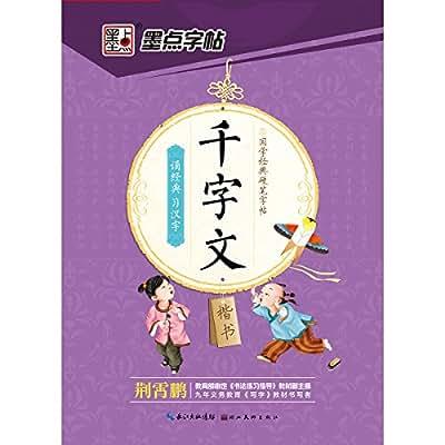 墨点字帖:国学经典硬笔字帖千字文.pdf