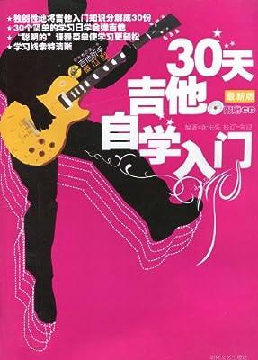 30天吉他自学入门.pdf