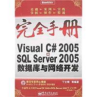 Visual C# 2005+SQL Server 2005数据库与网络开发