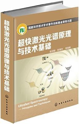 超快激光光谱原理与技术基础.pdf