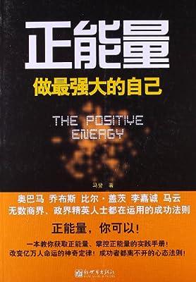 正能量:做最强大的自己.pdf