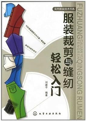 服装裁剪与缝纫轻松入门.pdf