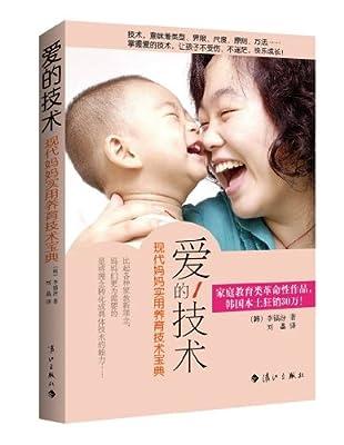 爱的技术:现代妈妈实用养育技术宝典.pdf