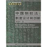 中国物权法(制度设计和创新)/法律科学文库