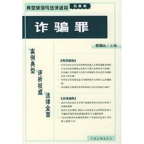 诈骗罪(刑事类)/典型案例与法律适用