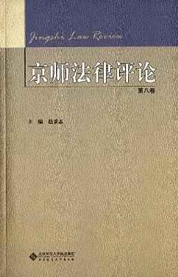 京师法律评论.pdf