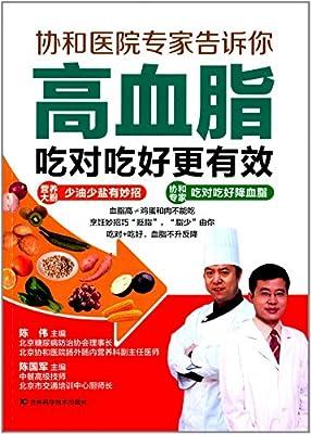 高血脂吃对吃好更有效.pdf