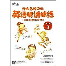 新概念英语名牌v名牌培训教材走向小学中学:陇县李家河课程图片