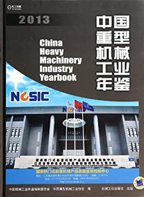 中国机械工业年鉴系列:中国重型机械工业年鉴2013.pdf