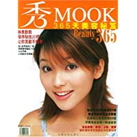 秀MOOK:365天美容秘笈