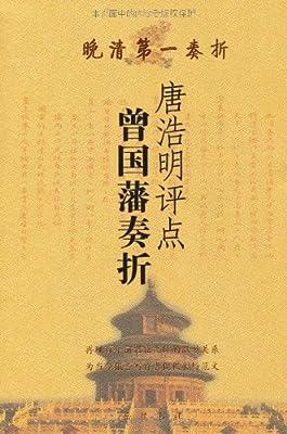 唐浩明评点曾国藩奏折.pdf
