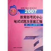 二级C/C++/Java和Access2007
