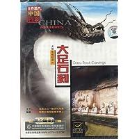 大足石刻:世界遗产之中国档案