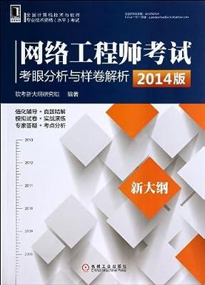 网络工程师考试考眼分析与样卷解析.pdf