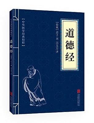 中华国学经典精粹·儒家经典必读本:道德经.pdf