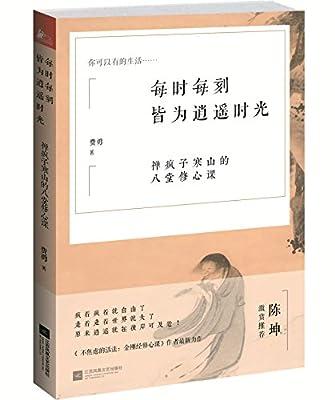 每时每刻皆为逍遥时光:禅疯子寒山的八堂修心课.pdf