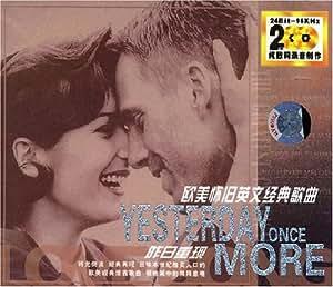 欧美怀旧英文经典歌曲:昨日重现(CD)