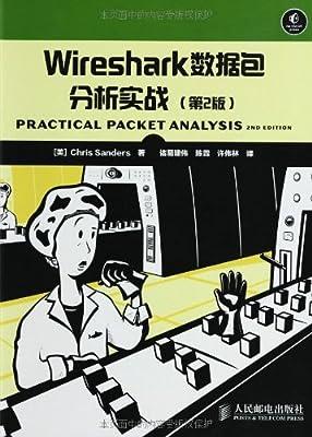 Wireshark数据包分析实战.pdf