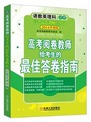 高考阅卷老师给考生的最佳答卷指南:数语英理科分册.pdf