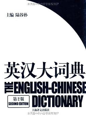英汉大词典.pdf