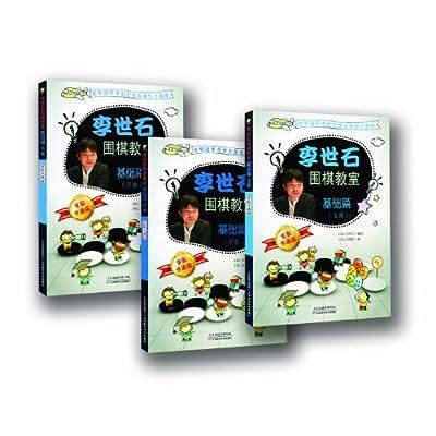 李世石围棋教室基础篇.pdf