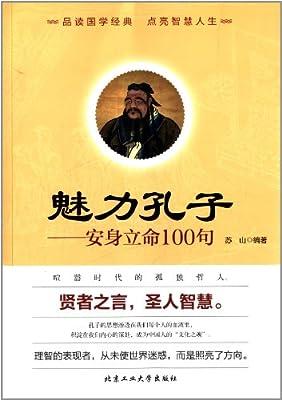 魅力孔子:安身立命100句.pdf