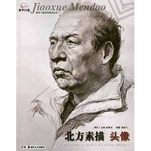 教学门道系列美术丛书:北方素描头像 [平装]