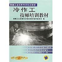 冷作工技师培训教材/机械工业技师考评培训教材