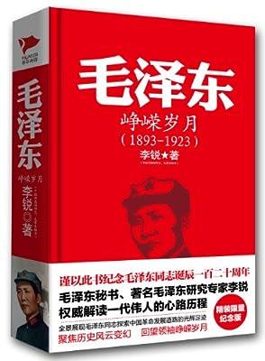 毛泽东:峥嵘岁月.pdf