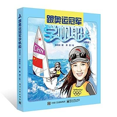 跟奥运冠军学帆船.pdf