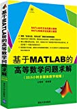 基于MATLAB的高等数学问题求解(附光盘)