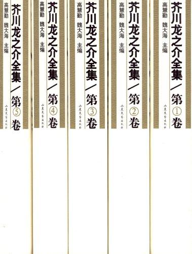 芥川龙之介全集(共5册)/芥川龙之介下载