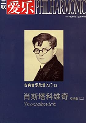 三联爱乐●2013年三联爱乐[].pdf