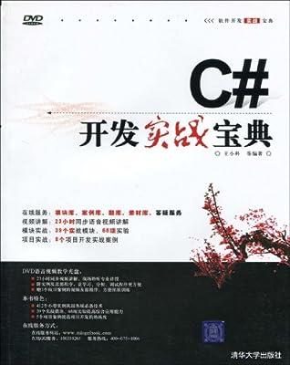 C#开发实战宝典.pdf