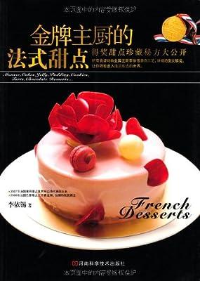 金牌主厨的法式甜点.pdf