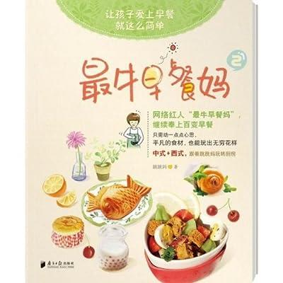 最牛早餐妈2.pdf