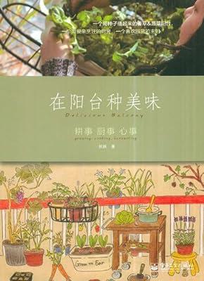 在阳台种美味:耕事•厨事•心事.pdf