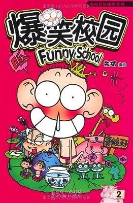 漫画世界幽默系列:爆笑校园2.pdf