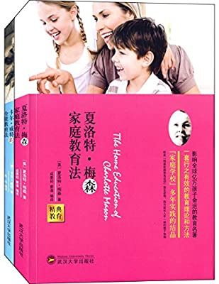 卡尔·威特的全能教育法+夏洛特·梅森家庭教育法.pdf