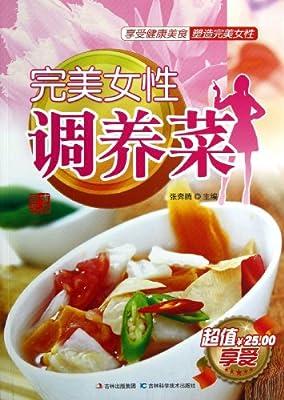 完美女性调养菜.pdf