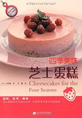 四季美味芝士蛋糕.pdf