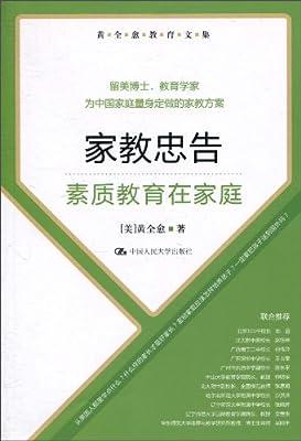 家教忠告:素质教育在家庭.pdf