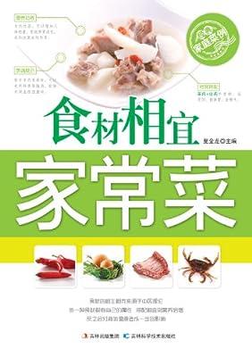 食材相宜家常菜.pdf