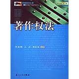 著作权法/西南政法大学21世纪知识产权法学系列