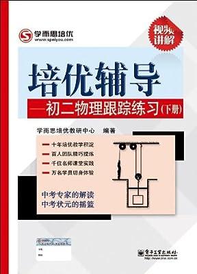 培优辅导:初2物理跟踪练习.pdf