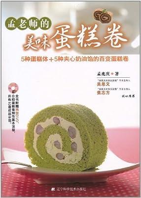 孟老师的美味蛋糕卷•5种蛋糕体+5种夹心奶油馅的百变蛋糕卷.pdf