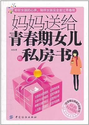 妈妈送给青春期女儿的私房书.pdf