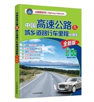 中国高速公路及城乡道路行车里程地图集.pdf